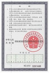 china company license certififate
